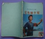 革命现代京剧红色娘子军(主旋律乐谱)1972年人民文学出版社出版32开本144页 老书正版85品相