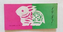 兔年 中国人民邮政(14)1987 小本票