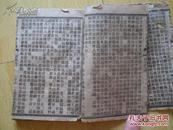 《光绪20年京报》,品相如图,上海新闻报馆,