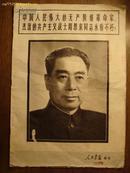 1976年人民画报增刊【纪念周恩来总理】