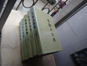 汉语大字典(第8册)一版一印