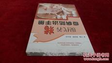现代养猪疫病防治手册 书品如图 400克【2004】.