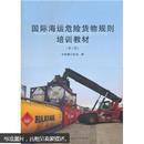 国际海运危险货物规则培训教材(第2版)