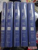 《辞海》第六版(彩图本)全5册硬精装