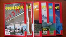 中国国家地理6本合售.