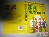 家庭医学自助手册(软精装 16 开)