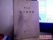 (马克思)法兰西内战 带书函 一函四册全 大16K 全4册,盒装,馆藏,内书自然旧,品好,外盒破损,如图