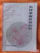 """怎样掌握修辞知识--初中语文""""对症下药""""丛书"""