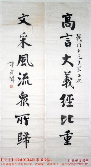 民国时期杰出的书法家◆谭泽闿《毛笔七言书法对联》宣纸旧软片◆近代湖南籍名家老书法◆【尺寸】124 X 34厘米 X 2幅。