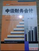中级财务会计  (第二版)