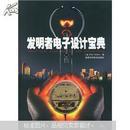 发明者电子设计宝典 (美)Paul Scherz著  福建科学技术出版社 9787533523398