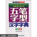 五笔字型汉字字典(双色版)