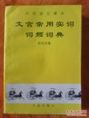中学语文课本文言常用实词词频词典