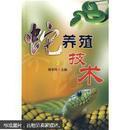 养蛇技术培训图书  蛇养殖技术(第2版)