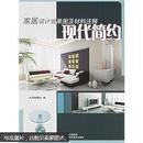 现代简约:家居设计效果图及材料注释