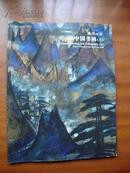 【拍卖图录】.嘉德四季2011 中国书画(3)