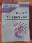 初中语文知识精要与学习方法