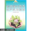 园林绿化苗木栽培种植书 观赏绿化苗木生产实用技术