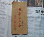 民国37年版:古今良方:第一期