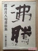 赵冷月八旬书法集(8开硬精装有护封+函盒,签名钤印本)