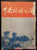 1955年第一期:中央税务公报