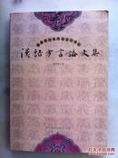 汉语方言论文集  詹伯慧签名本