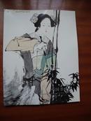 【拍卖图录】.嘉德四季2011 中国书画(4)