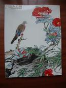 【拍卖图录】.嘉德四季2011 中国书画(5)