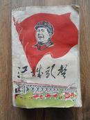 68年武汉初版的《江城歌声》 有林彪题词   品见描述 包快递