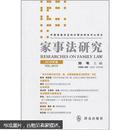 家事法研究(2010年卷)