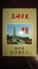 朝鲜纪念邮票  共10套 80到90年代 有民族、体育、动物、花等等系列  每套28枚 共279枚 有一套差一枚。补图2
