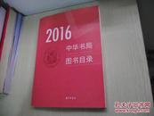 2016中华书局图书目录