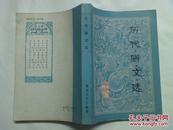 中国古典文学作品欣赏丛书《历代骈文选》(1986一版一印,私藏9品如图)