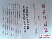 国库券简报1987年第五期