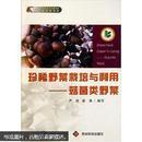 珍稀野菜栽培与利用--菇菌野菜