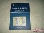 中国近海海洋图集--海洋化学[8开精装本,2012年第一版第一次原价2120元]