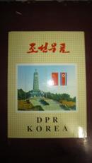朝鲜纪念邮票  共10套 80到90年代 有民族、体育、动物、花等等系列  每套28枚 共279枚 有一套差一枚。补图3