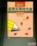 现代应用文写作大全(修订本)【精装】(图书干净新    书重近1.2公斤)