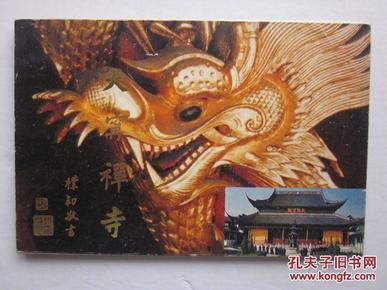 天宁禅寺明信片