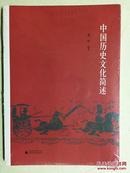 中国历史文化简述