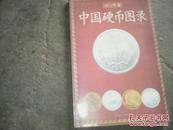 中国硬币图录