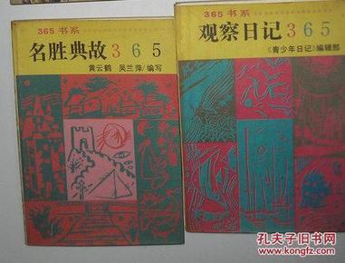 365书系 名胜典故365 观察日记365 两本合售