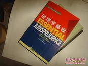法理学基础(第2版)