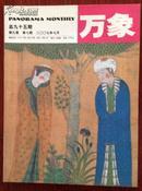 万象 第十四卷1.2.3.5.8.9.10.12期 (2012年)x02