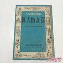 大众通俗读物:伟大的友谊:中苏人民友好的故事 1952年初版 64开插图本