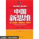 """中国新思维:北大总裁班""""思维模式""""演讲录"""