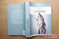 艺术的历史(法)雅克·蒂利耶 著 (2009年1版1印)