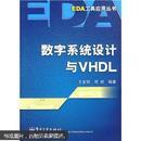 数字系统设计与VHDL