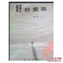 好好爱我 四毛代销 散文诗集 作者陈平军 当代中国出版社