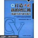 打造中国新的增长极:成渝经济区研究报告。